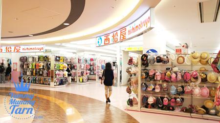 ร้านกระต่าย Nishimatsuya... สนุกมาก